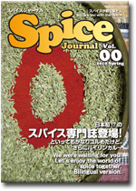 Spice Journal vol.00