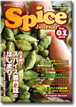 Spice Journal vol.01