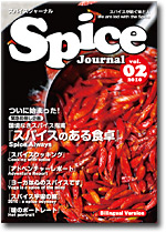 Spice Journal vol.02