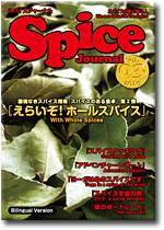 Spice Journal vol.03