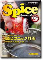 Spice Journal vol.05