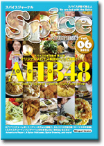 Spice Journal vol.06