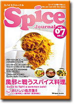Spice Journal vol.07