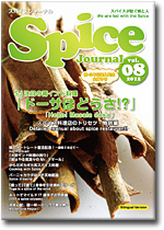 Spice Journal vol.08