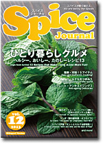 Spice Journal vol.12