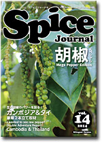 Spice Journal vol.14