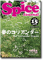 Spice Journal vol.15