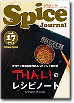 Spice Journal vol.17